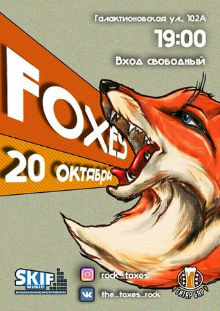 The Foxes концерт в Самаре 20 октября 2018