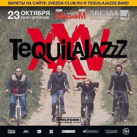 Tequilajazzz концерт в Самаре 23 октября 2018