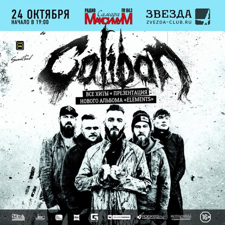 Caliban концерт в Самаре 24 октября 2018