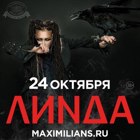 Линда концерт в Самаре 24 октября 2018