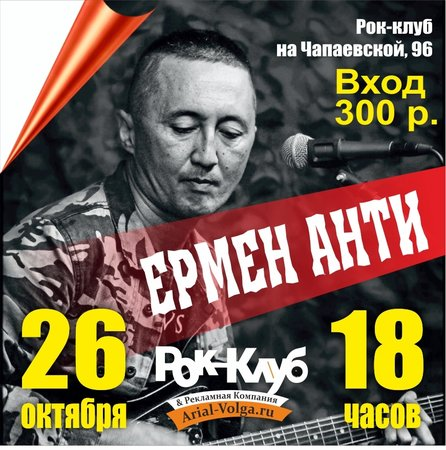 Ермен Ержанов концерт в Самаре 26 октября 2018