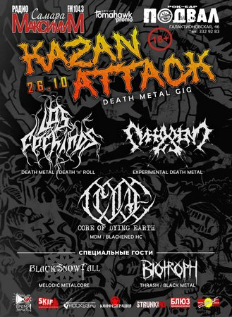 Kazan Attack концерт в Самаре 26 октября 2018