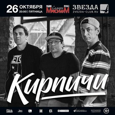 Кирпичи концерт в Самаре 26 октября 2018
