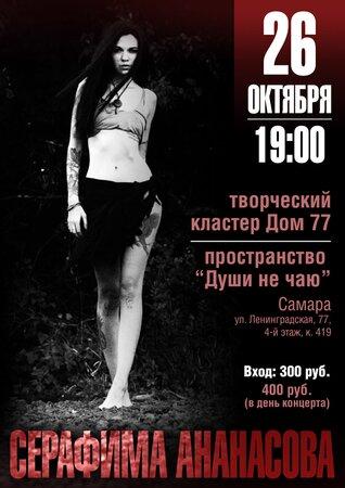 Серафима Ананасова концерт в Самаре 26 октября 2018