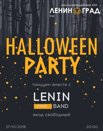 Lenin Street Band концерт в Самаре 27 октября 2018