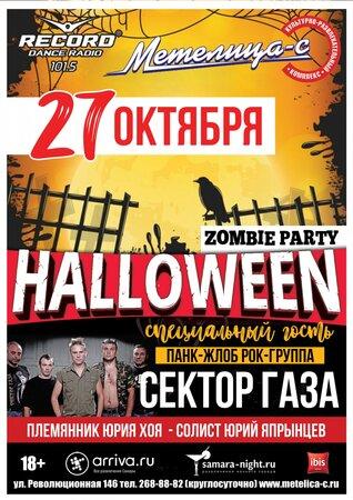 СГ концерт в Самаре 27 октября 2018