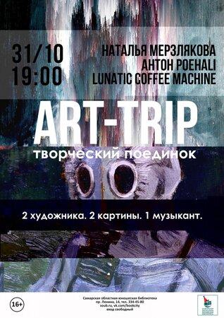 Art-Trip концерт в Самаре 31 октября 2018