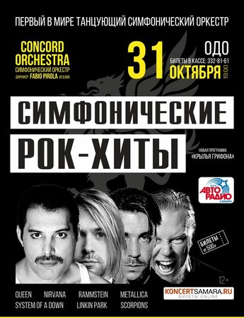 Concord Orchestra концерт в Самаре 31 октября 2018