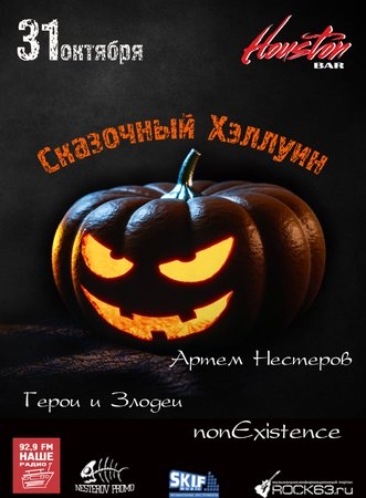 Хэллоуин концерт в Самаре 31 октября 2018