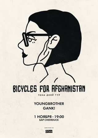 Bicycles for Afghanistan концерт в Самаре 1 ноября 2018
