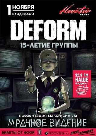 Deform концерт в Самаре 1 ноября 2018