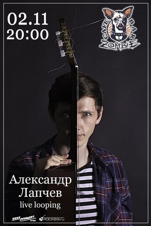 Александр Лапчев концерт в Самаре 2 ноября 2018
