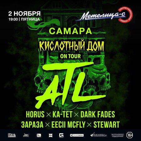 ATL концерт в Самаре 2 ноября 2018