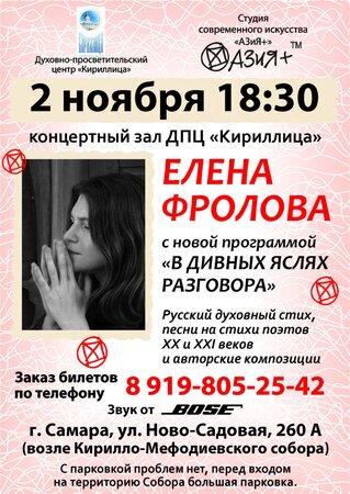 Елена Фролова концерт в Самаре 2 ноября 2018