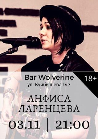 Анфиса Ларенцева концерт в Самаре 3 ноября 2018