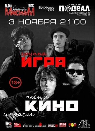 Игра концерт в Самаре 3 ноября 2018