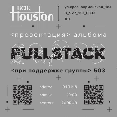 Fullstack концерт в Самаре 4 ноября 2018