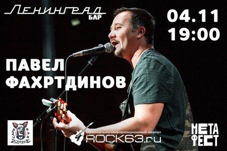 Павел Фахртдинов концерт в Самаре 4 ноября 2018