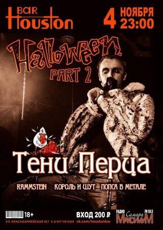 Тени Перца концерт в Самаре 4 ноября 2018