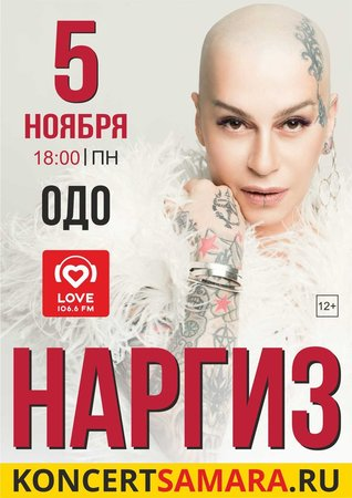 Наргиз Закирова концерт в Самаре 5 ноября 2018