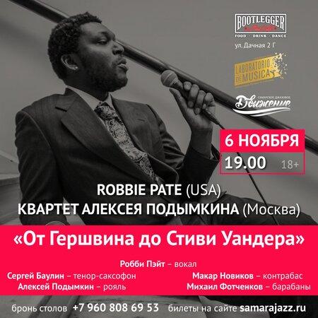 Robbie Pate концерт в Самаре 6 ноября 2018