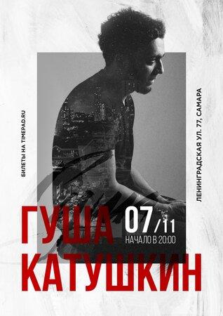 Гуша Катушкин концерт в Самаре 7 ноября 2018