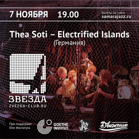 Thea Soti & Electrified Islands концерт в Самаре 7 ноября 2018