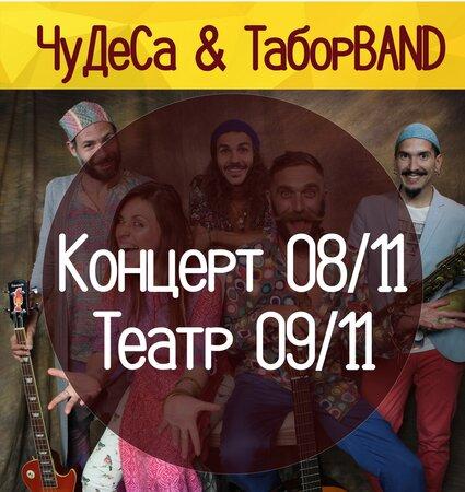 ЧуДеСа & Табор концерт в Самаре 8 ноября 2018