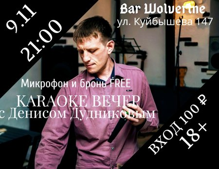 Денис Дудников концерт в Самаре 9 ноября 2018