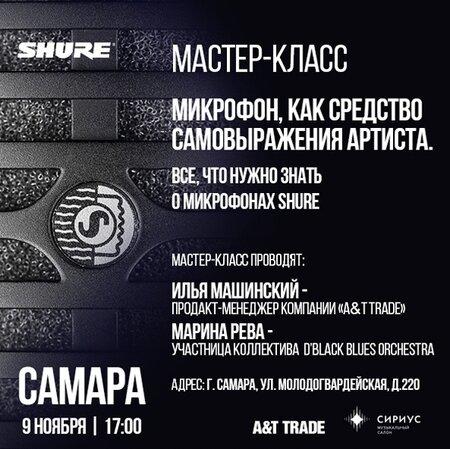 Микрофон, как средство самовыражения артиста концерт в Самаре 9 ноября 2018