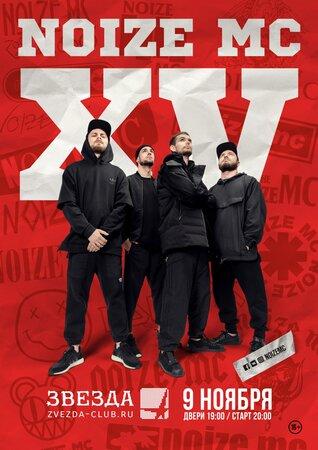 Noize MC концерт в Самаре 9 ноября 2018