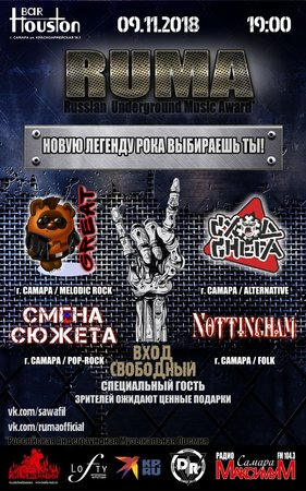 Russian Underground Music Award концерт в Самаре 9 ноября 2018