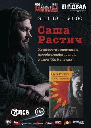 Саша Растич концерт в Самаре 9 ноября 2018