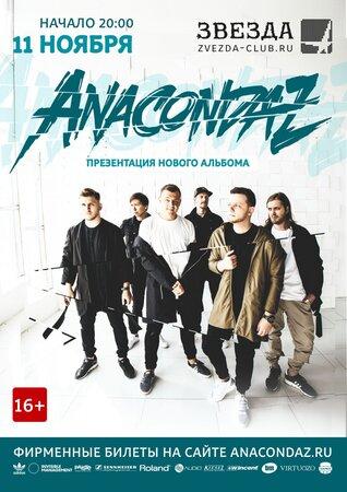 Anacondaz концерт в Самаре 11 ноября 2018