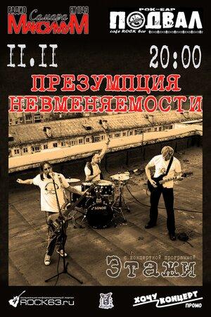 Презумпция Невменяемости концерт в Самаре 11 ноября 2018