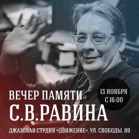 Вечер памяти Равина Сергея концерт в Самаре 13 ноября 2018