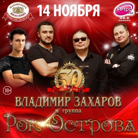 Рок-Острова концерт в Самаре 14 ноября 2018