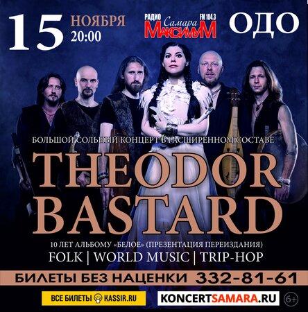 Theodor Bastard концерт в Самаре 15 ноября 2018