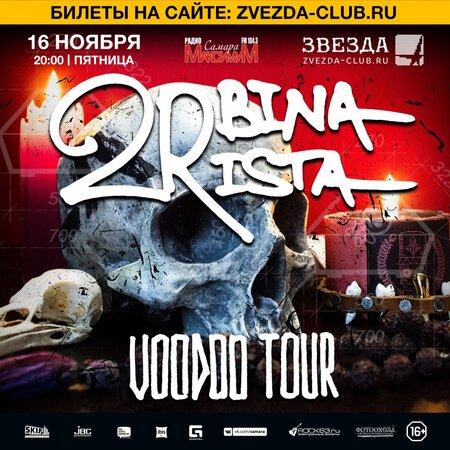 2rbina 2rista концерт в Самаре 16 ноября 2018
