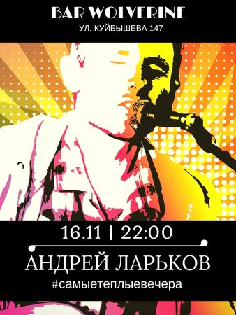 Андрей Ларьков концерт в Самаре 16 ноября 2018