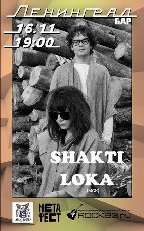 Shakti Loka концерт в Самаре 16 ноября 2018