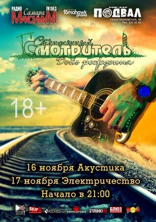 Станционный Смотритель концерт в Самаре 16 ноября 2018