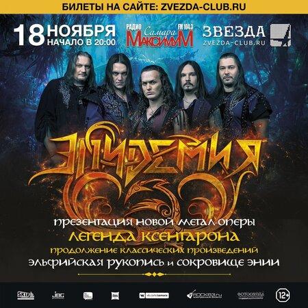 Эпидемия концерт в Самаре 18 ноября 2018