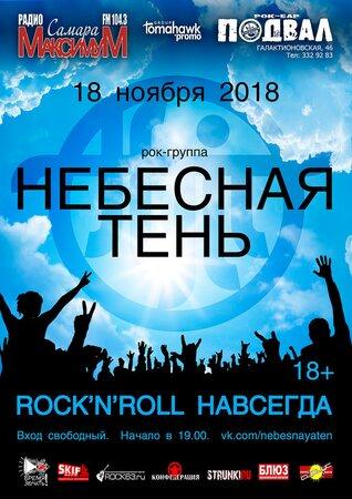 Небесная тень концерт в Самаре 18 ноября 2018