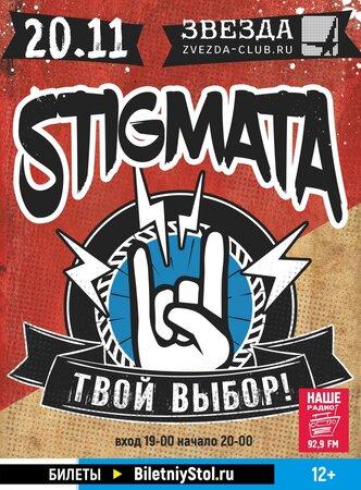 Stigmata концерт в Самаре 20 ноября 2018