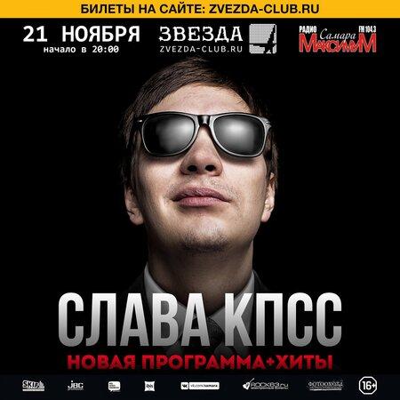 Слава КПСС концерт в Самаре 21 ноября 2018