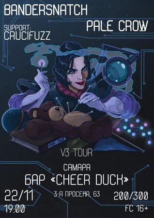 Bandersnatch концерт в Самаре 22 ноября 2018