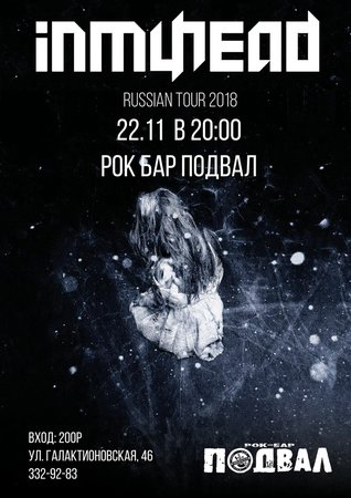 inmyhead концерт в Самаре 22 ноября 2018