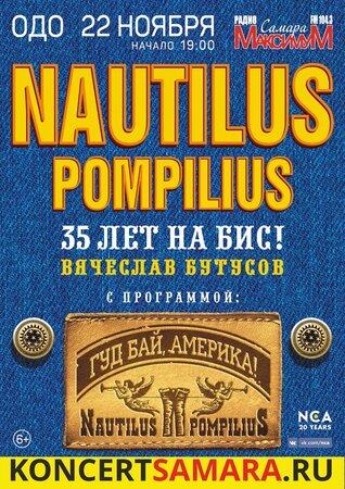 Наутилус Помпилиус концерт в Самаре 22 ноября 2018