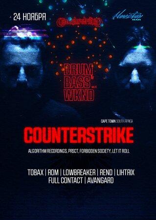 Counterstrike концерт в Самаре 24 ноября 2018